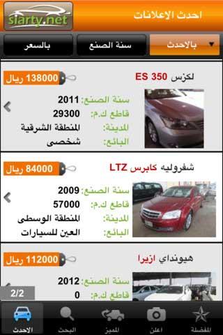 تطبيق سيارتي