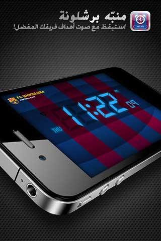 تطبيق ساعة منبه برشلونة