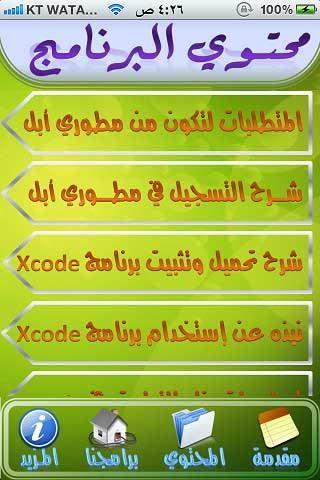 تطبيق دليل المطورين العرب