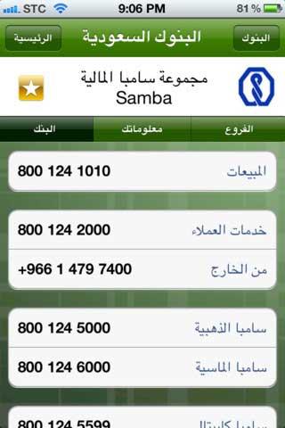 تطبيق دليل البنوك السعودية