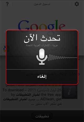 الآن يمكنك البحث الصوتي باللغة العربية في الايفون