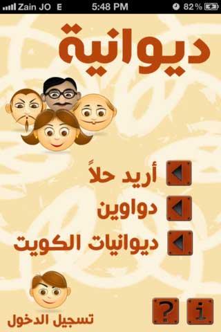 """تطبيق """"ديوانية"""" من الكويت"""