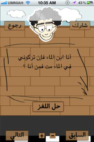 تطبيق مجموعة الالغاز العربية