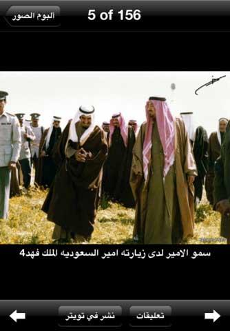 """تطبيق """"جابرنا"""": سيرة سمو الشيخ جابر الاحمد"""