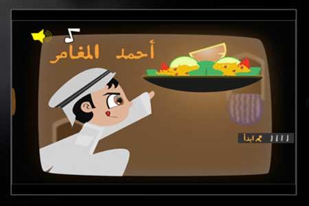 لعبة احمد المغامر