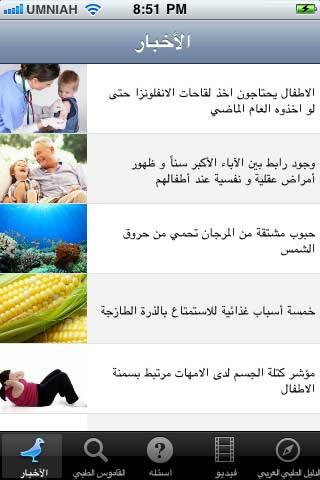 تطبيق Altibbi دليل الطب