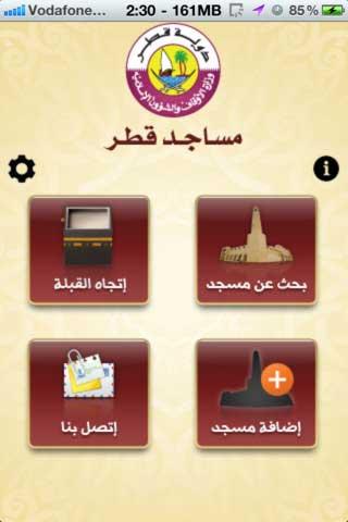 تطبيق دليل مساجد قطر