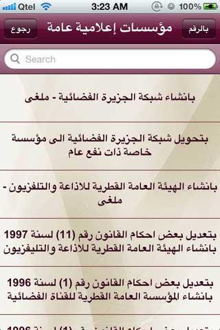 تطبيق قوانين دولة قطر- مجاني