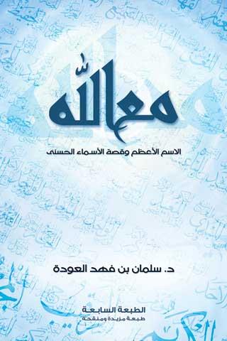 برنــامج :مــع الله:  كتاب مع الله للشيخ / سلمان العوده