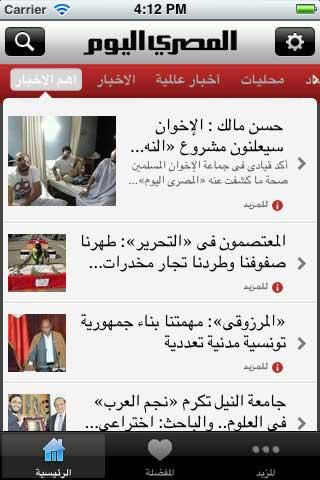 تطبيق صحيفة المصري اليوم