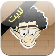 صورة تطبيق مجاني: مجموعة الالغاز العربية لايت