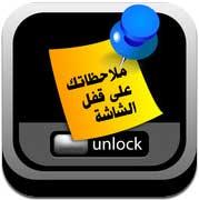 صورة جديد التطبيقات العربية: تطبيق ملاحظاتك على قفل الشاشة، رائع جدا!