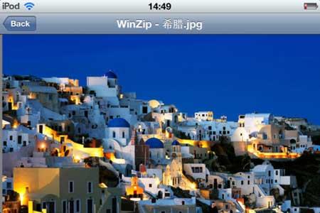 تطبيق WinZip