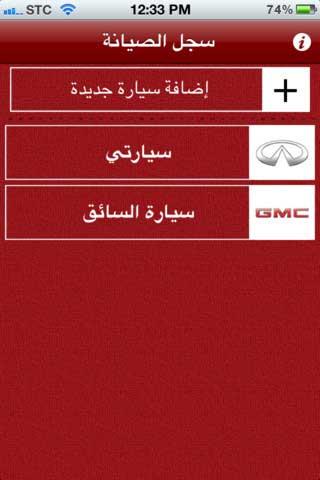 تطبيق سجل الصيانة