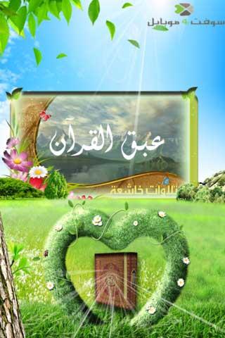 تطبيق عبق القرآن