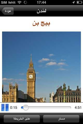 """تطبيق """"الدليل الصوتي لمدن العالم"""" بالعربية"""