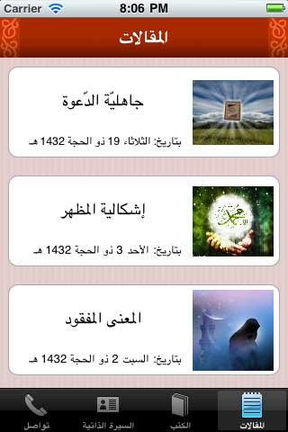 تطبيق كتب ومقالات الدكتور احمد الزهراني