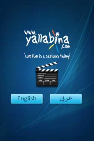"""تطبيق """"يلا بينا"""" – Yallabina مجانا"""