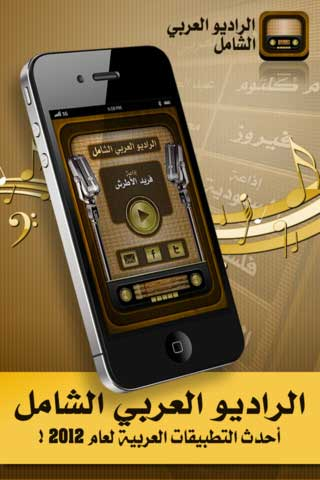 تطبيق الراديو العربي الشامل
