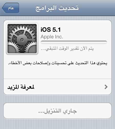 نظام التشغيل iOS 5.1 متاح للتنزيل