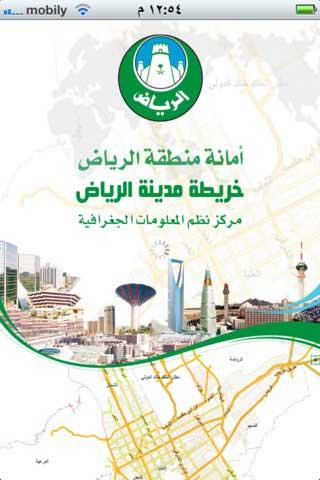 تطبيق خريطة شاملة لمدينة الرياض وخدماتها