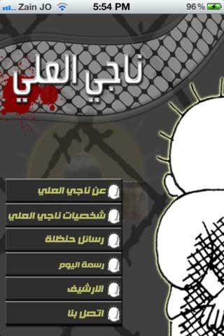 تطبيق رسام الكاريكاتير الفلسطيني ناجي العلي