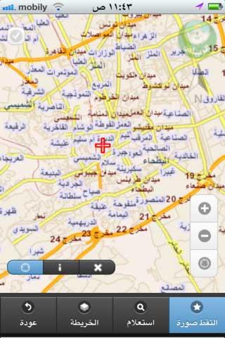 تطبيق مجاني خريطة شاملة لمدينة الرياض وخدماتها اخبار التطبيقات والتقنية