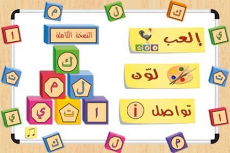 لعبة كلماتي التعليمية