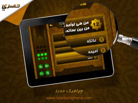 تطبيق لاختبار معلوماتك الإسلامية