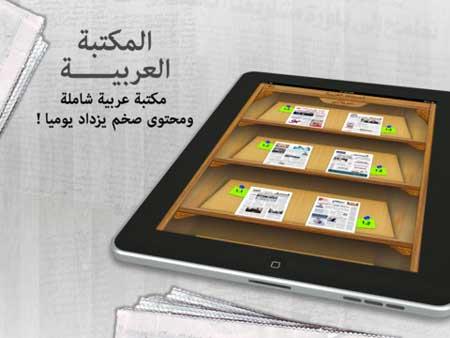 تطبيق المكتبة العربية