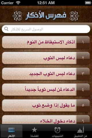 تحديث تطبيق حصن المسلم