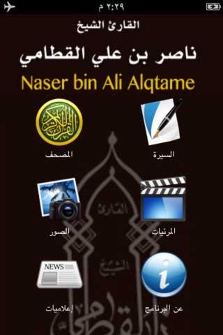 تطبيق مجاني لبرنامج الشيخ ناصر القطامي