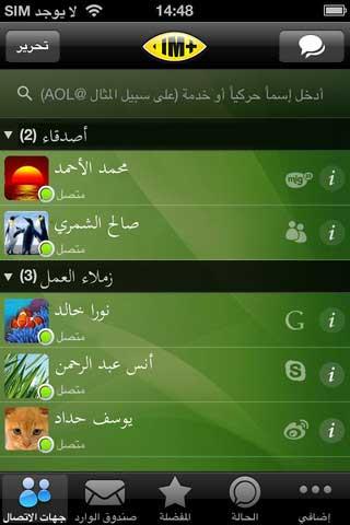 تطبيق IM+ بالعربية