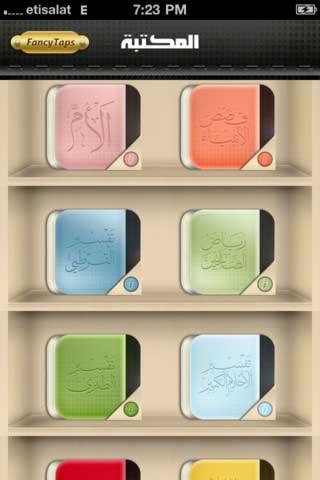 مكتبة المسلم