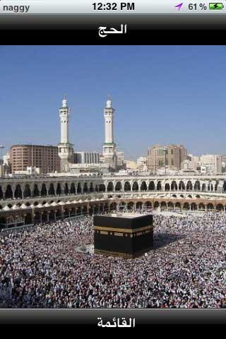 تطبيق الحج Hajj المجاني بالعربية
