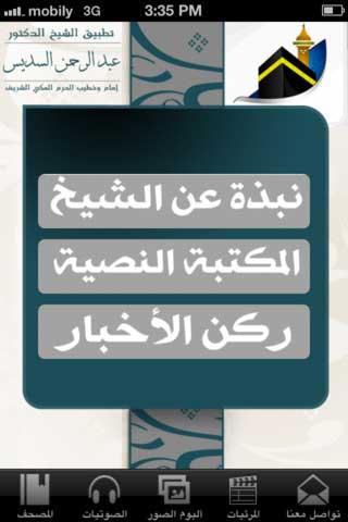 تطبيق الشيخ عبد الرحمن السديس