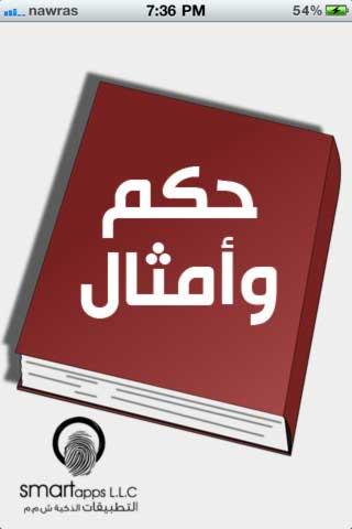 """تطبيق  """"حكم وامثال"""" بالعربية"""