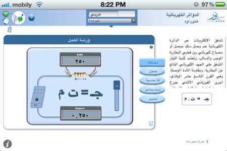 تطبيق Semanoor Physics Formula