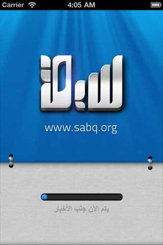 """تطبيق صحيفة """"سبق"""" السعودية"""