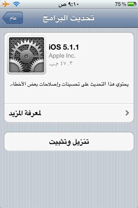 تحديث الى IOS 5.1.1