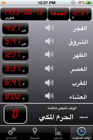 تطبيق اوقات الصلاة