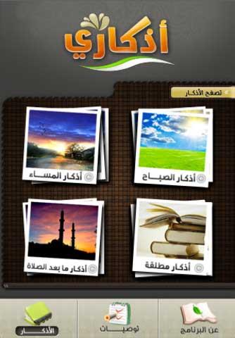 تطبيق أذكاري - Azkari