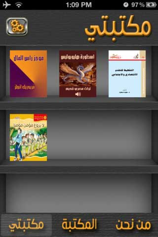 تطبيق مكتبتي
