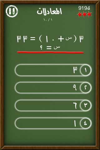 تطبيق عقل رياضي