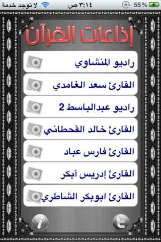 تطبيق Quran radio