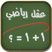 Photo of تطبيق عقل رياضي – لعبة تعليمية عربية لعشاق العمليات الحسابية
