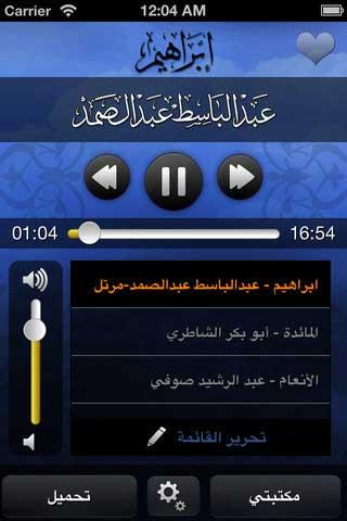 تطبيق صوت القرآن الكريم