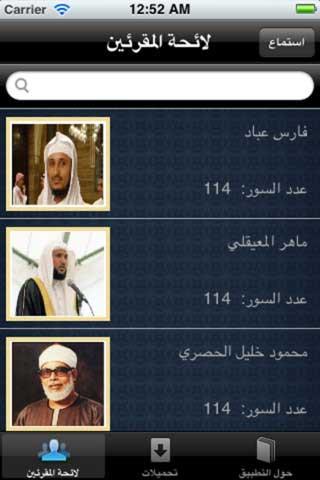 تطبيق استوديو القرآن