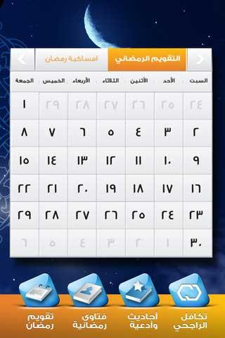تطبيق تكافل امساكية رمضان