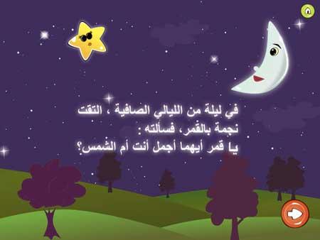 تطبيق النجمة والقمر